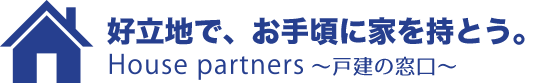 ハウスパートナーズ|茨城県牛久市・土浦市・阿見町・つくば市で分譲住宅、新築戸建て、建売住宅